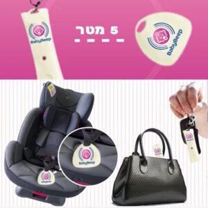 BabyBeep - מכשיר מערכת למניעת שכחת ילדים ברכב