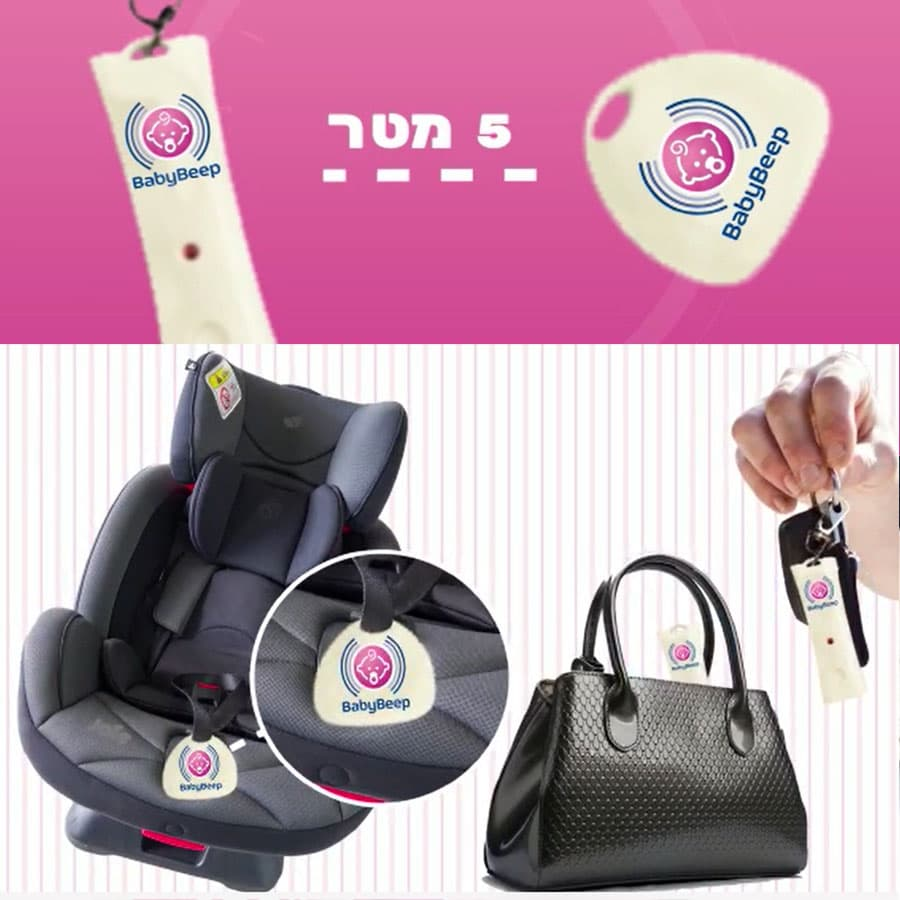 BabyBeep - מכשיר למניעת שכחת ילדים ברכב