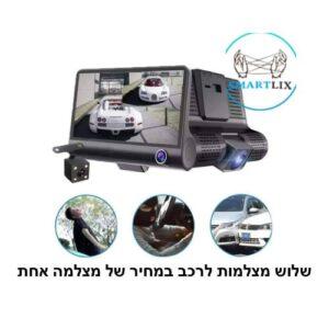 מצלמה לרכב 3 מצלמות במחיר מצלמה אחת עם מצלמת רוורס
