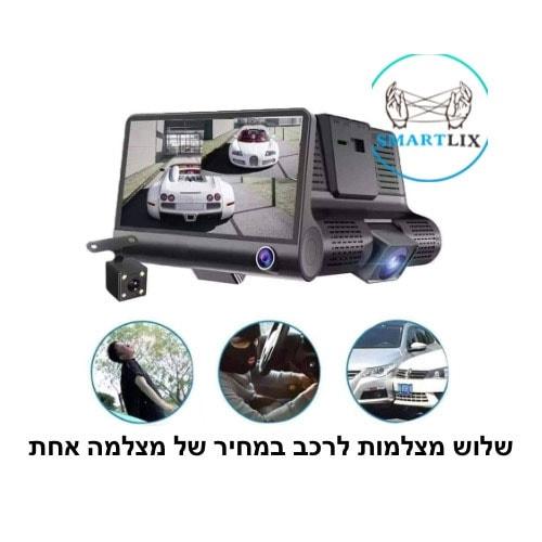 מצלמת דרך לרכב 3 מצלמות במחיר מצלמה אחת עם מצלמת רוורס