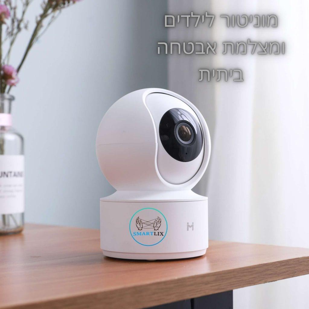 מוניטור לתינוק ומצלמת אבטחה ביתית מבית IMILAB חברת סמארטליקס