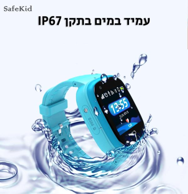 שעון טלפון חכם ילדים עם סים kids watch SafeKid Premium 4G