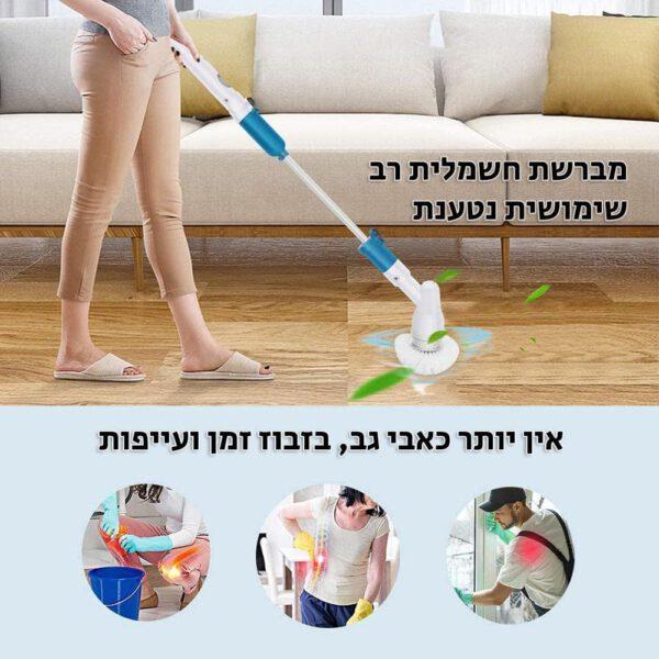 מברשת ניקוי חשמלית נטענת לניקוי כללי - שירותים, אמבטיה, כיור, קרמיקה